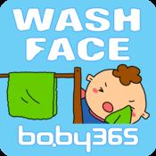 麦粒认知绘本-洗脸了-baby365